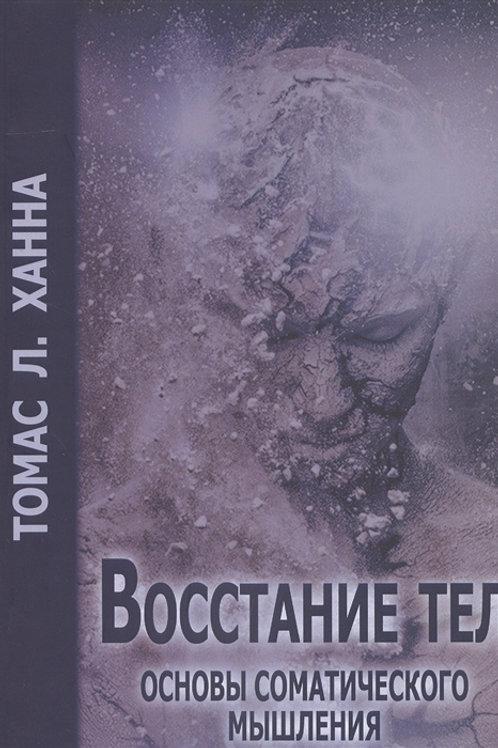 Томас Л. Ханна «Восстание тел. Основы соматического мышления»