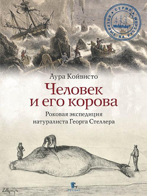 Аура Койвисто «Человек и его корова. Роковая экспедиция натуралиста Г. Стеллера»