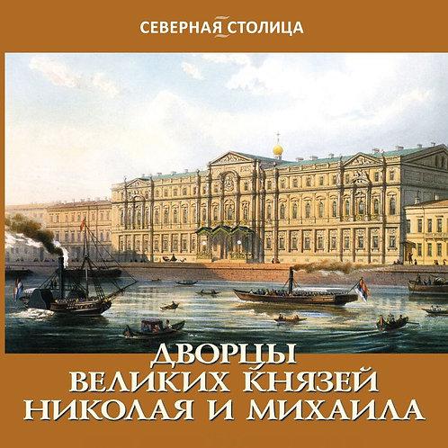 Елена Жерихина «Дворцы великих князей Николая и Михаила»