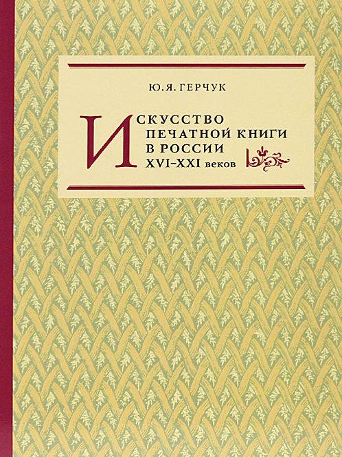 Юрий Герчук «Искусство печатной книги в России XVI-XXI вв.»