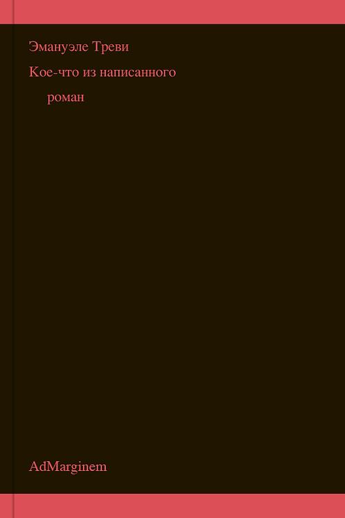 Эмануэле Треви «Кое-что из написанного»