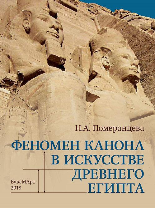 Наталия Померанцева «Феномен канона в искусстве Древнего Египта»