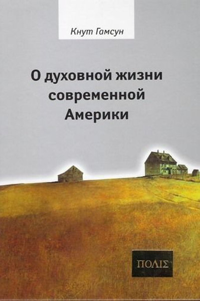 Кнут Гамсун «О духовной жизни современной Америки»
