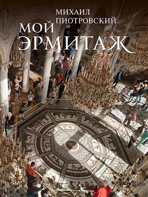Михаил Пиотровский «Мой Эрмитаж»