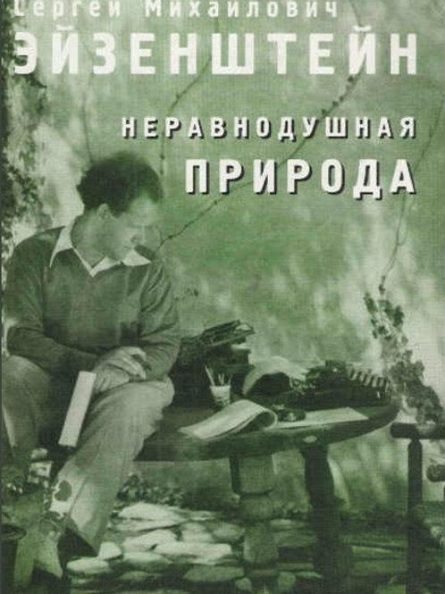 Сергей Эйзенштейн «Неравнодушная природа. Том 1. Чувство кино»