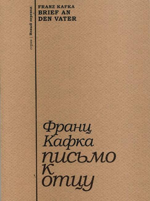 Франц Кафка «Письмо к отцу»