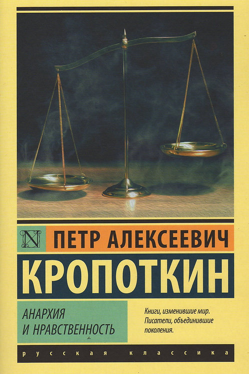 Петр Кропоткин «Анархия и нравственность»