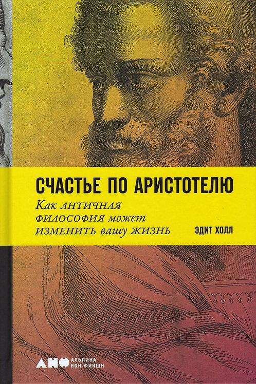 Эдит Холл «Счастье по Аристотелю»