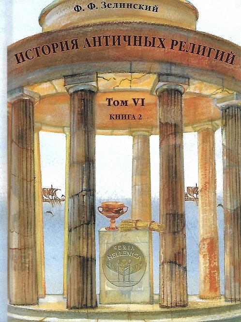Фаддей Зелинский «История античных религий. Том VI. Книга 2»