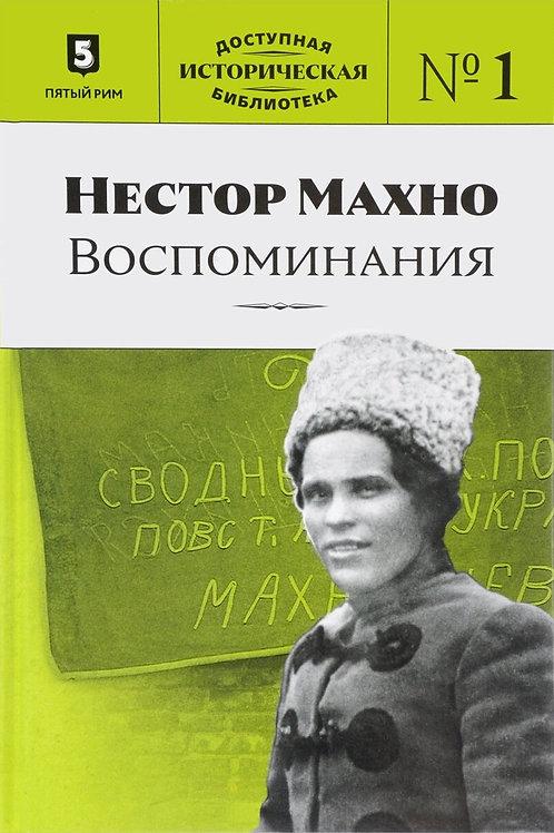 Нестор Махно «Воспоминания. Книга первая»