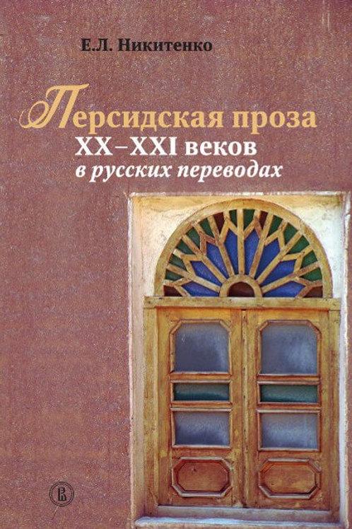 Евгения Никитенко «Персидская проза ХХ-ХХI веков в русских переводах»