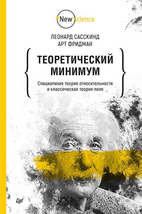 Леонард Сасскинд, Арт Фридман «Теоретический минимум»