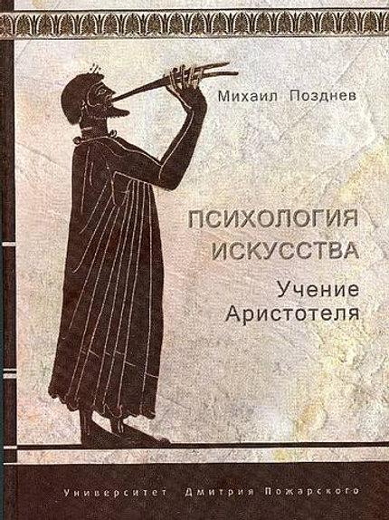 Михаил Позднев «Психология искусства. Учение Аристотеля»