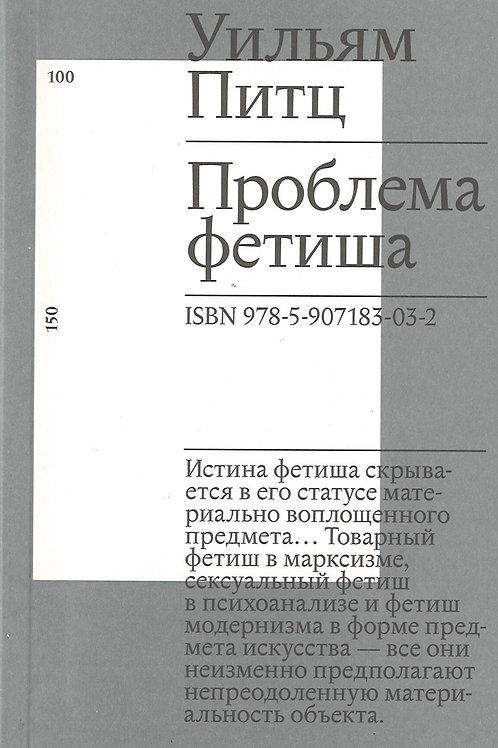 Уильям Питц «Проблема фетиша»