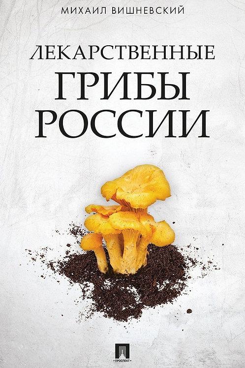 Михаил Вишневский «Лекарственные грибы России»
