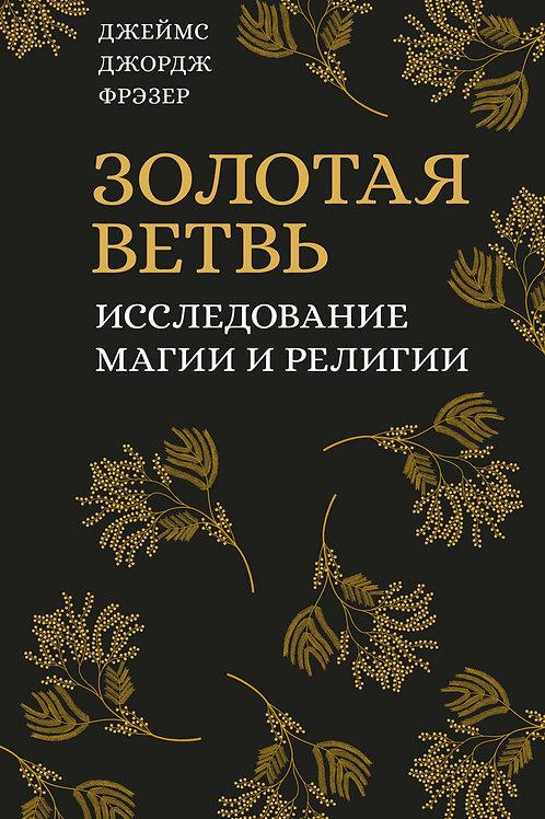 Джеймс Джордж Фрэзер «Золотая ветвь. Исследования магии и религии» (КоЛибри)