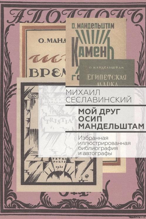 Михаил Сеславинский «Мой друг Осип Мандельштам»