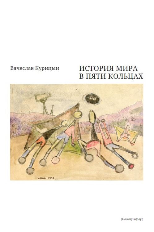 Вячеслав Курицын «История мира в пяти кольцах»