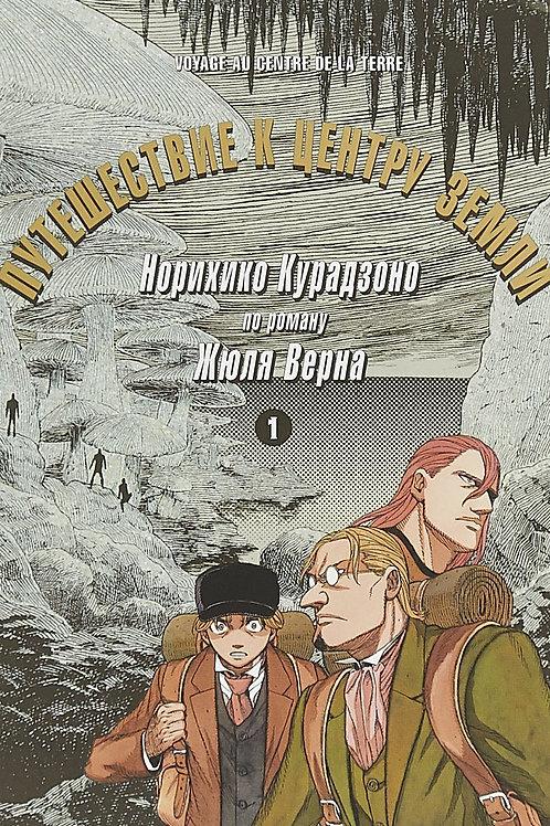 Норихико Курадзоно «Путешествие к центру земли. Том 1»