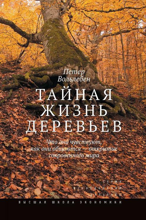 Петер Вольлебен «Тайная жизнь деревьев»