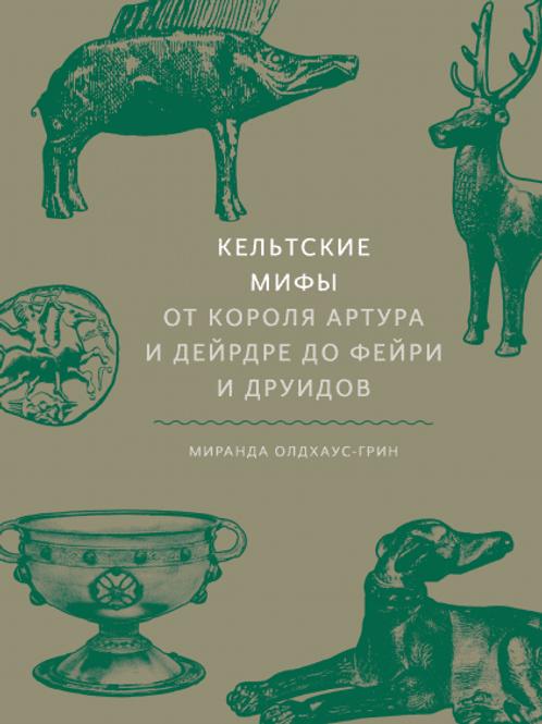 Миранда Олдхаус-Грин «Кельтские мифы»