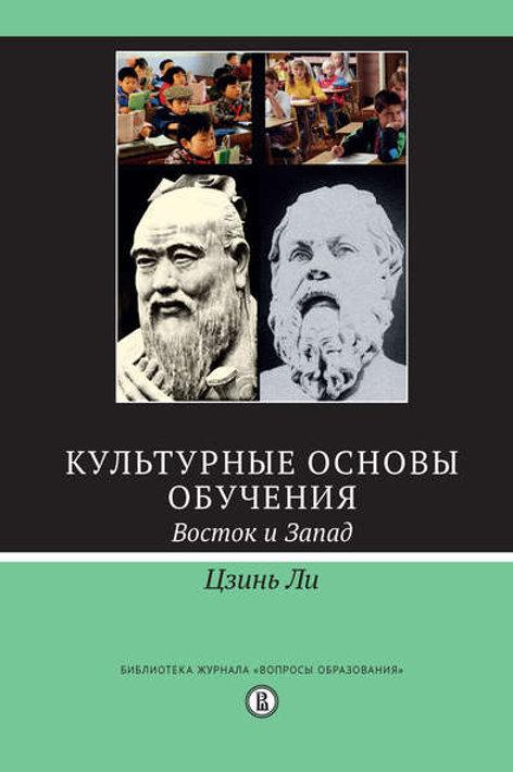 Цзинь Ли «Культурные основы обучения: Восток и Запад»