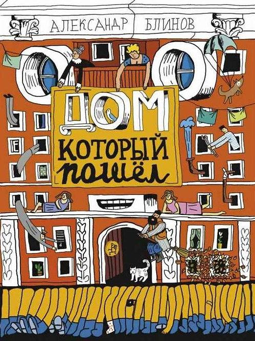 Александр Блинов «Дом, который пошел»