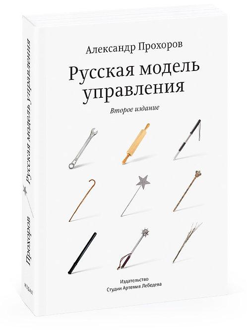 Александр Прохоров «Русская модель управления»