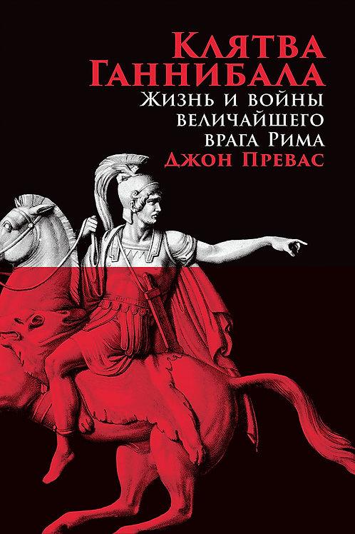 Джон Превас «Клятва Ганнибала: Жизнь и войны величайшего врага Рима»