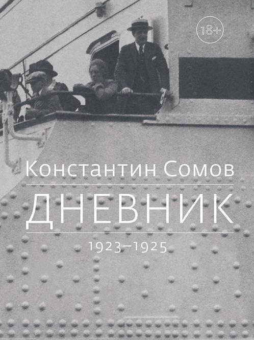 Константин Сомов «Дневник» (1923-1925)