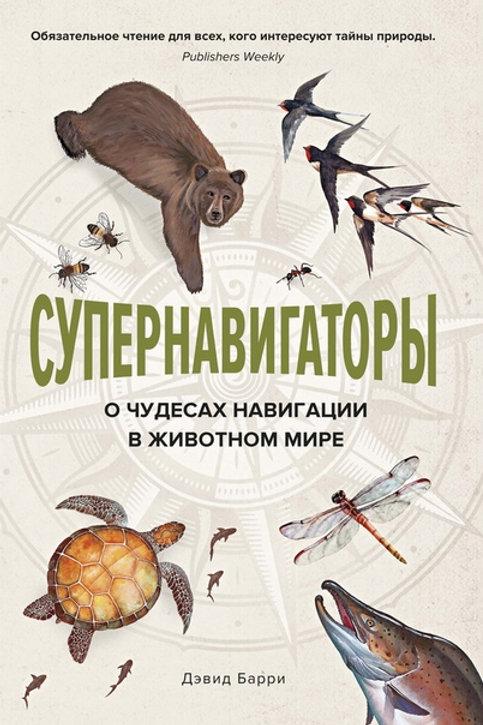 Дэвид Барри «Супернавигаторы. О чудесах навигации в животном мире»