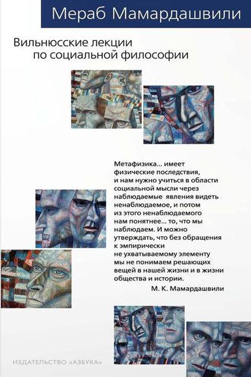 Мераб Мамардашвили «Вильнюсские лекции по социальной философии»