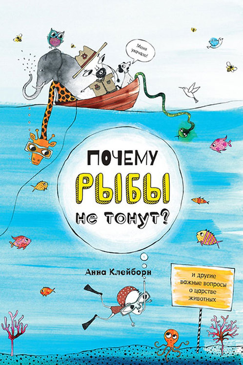 Анна Клейборн «Почему рыбы не тонут?»