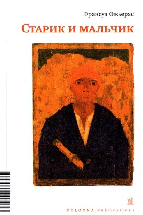 Франсуа Ожьерас «Старик и мальчик»