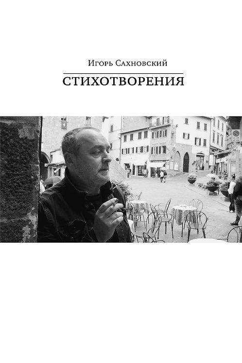 Игорь Сахновский «Стихотворения»