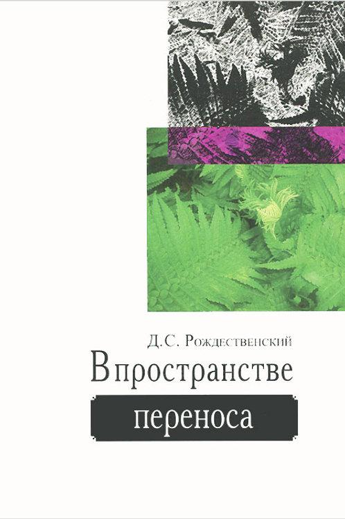 Дмитрий Рождественский «В пространстве переноса»