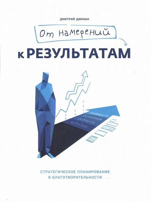 Дмитрий Дикман «От намерений к результатам»