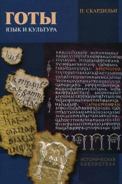 Пьерджузеппе Скардильи «Готы: язык и культура»