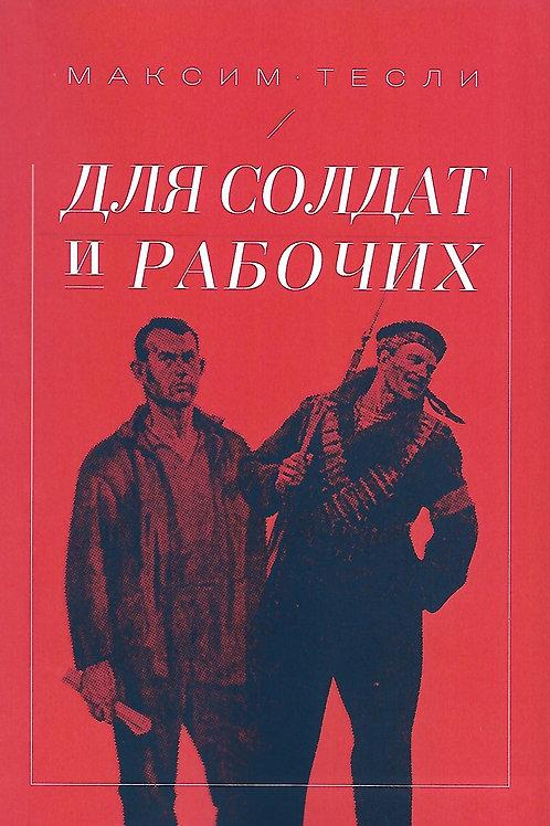 Максим Тесли «Для солдат и рабочих»