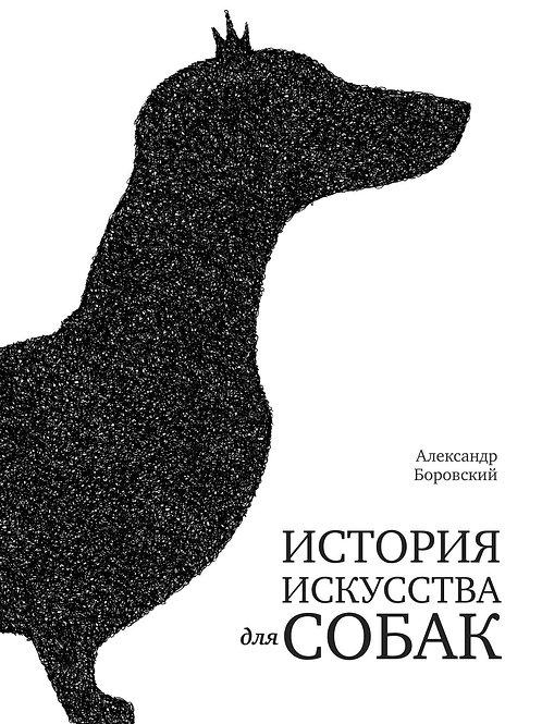 Александр Боровский «История искусства для собак»