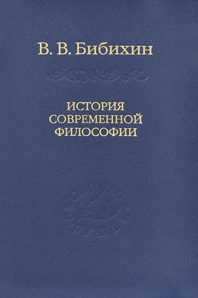 Владимир Бибихин «История современной философии (единство философской мысли)»