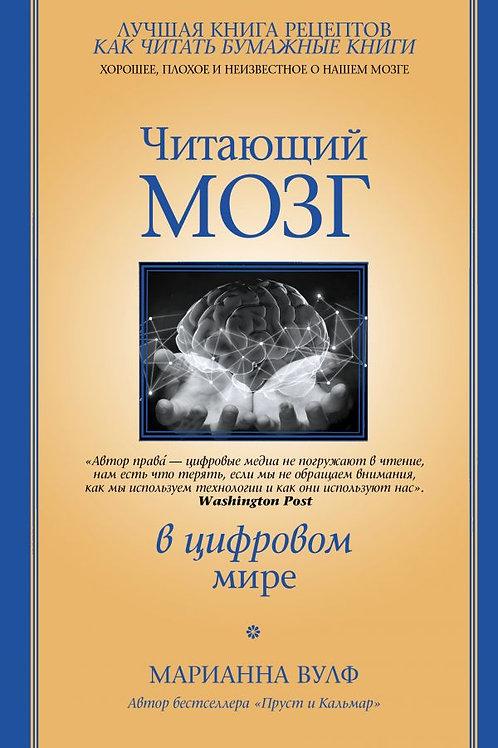 Марианна Вулф «Читающий мозг в цифровом мире»