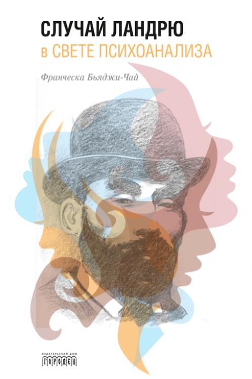 Франческа Бьяджи-Чай «Случай Ландрю в свете психоанализа»