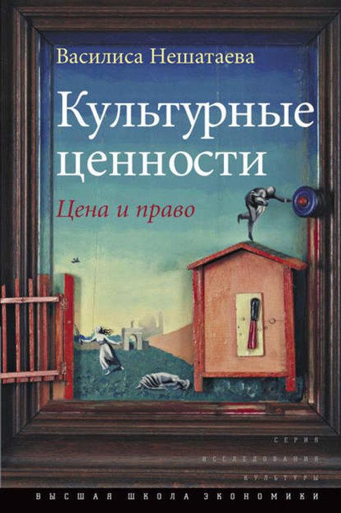 Василиса Нешатаева «Культурные ценности: цена и право»
