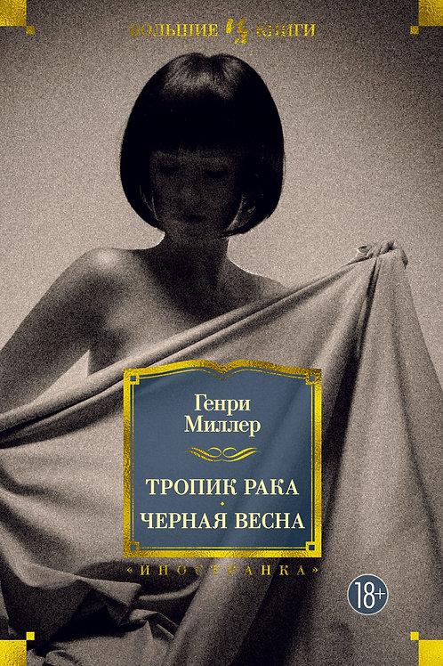 Генри Миллер «Тропик рака. Чёрная весна»