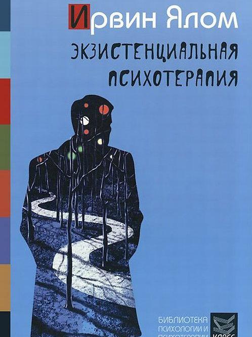 Ирвин Ялом «Экзистенциальная психотерапия»