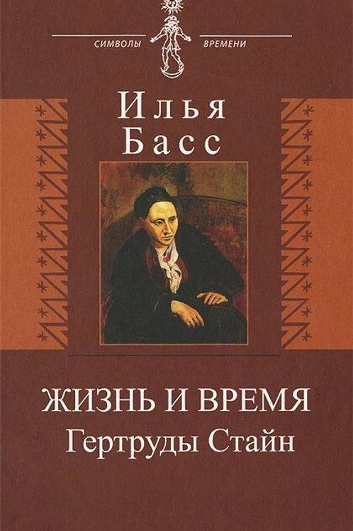 Илья Басс «Жизнь и время Гертруды Стайн»