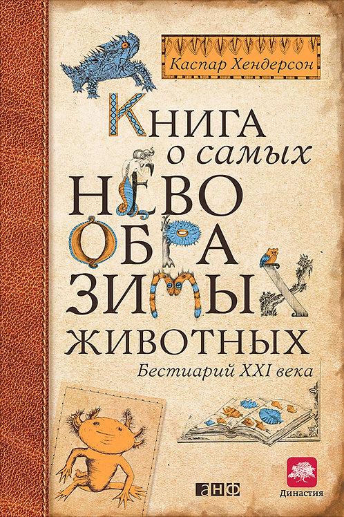 Каспар Хендерсон «Книга о самых невообразимых животных. Бестиарий XXI века»