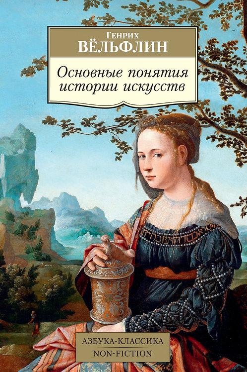 Генрих Вёльфлин «Основные понятия истории искусств»