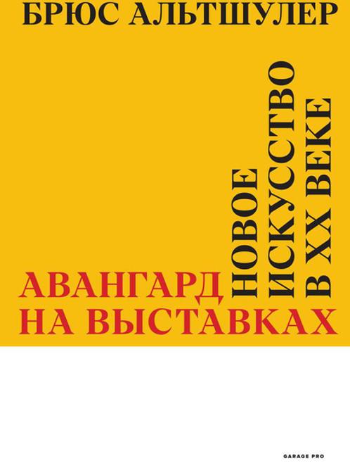 Брюс Альтшуллер «Авангард на выставках. Новое искусство в ХХ веке»